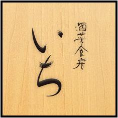 京都・四条でおいしい居酒屋「酒...